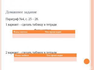Домашнее задание Параграф №4, с. 25 – 28.1 вариант – сделать таблицу в тетради Ф