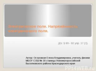 Электрическое поле. Напряжённость электрического поля. Д/з: § 89 - 92 упр. 17 (1