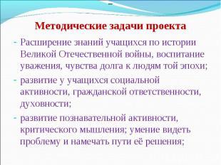 Расширение знаний учащихся по истории Великой Отечественной войны, воспитание ув