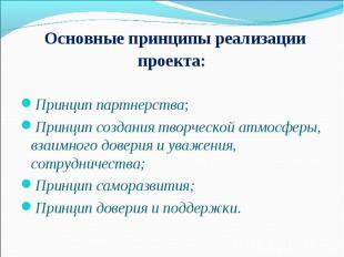 Основные принципы реализации проекта: Принцип партнерства;Принцип создания творч