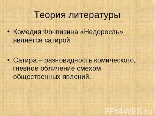 Теория литературы Комедия Фонвизина «Недоросль» является сатирой.Сатира – разнов