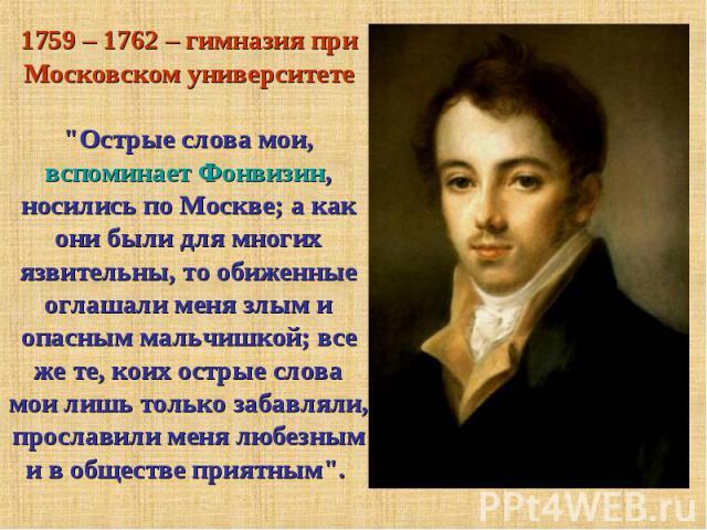 1759 – 1762 – гимназия при Московском университете