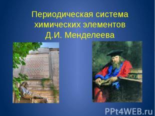 Периодическая системахимических элементовД.И. Менделеева
