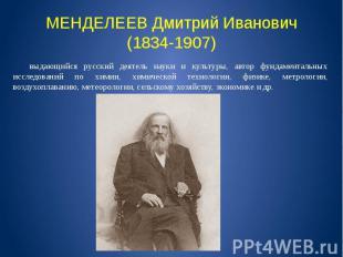 МЕНДЕЛЕЕВ Дмитрий Иванович (1834-1907) выдающийся русский деятель науки и культу