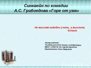 Синквейн по комедии А.С. Грибоедова «Горе от ума» Не мыслям надобно учить, а мыс