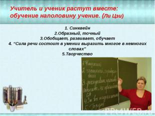 Учитель и ученик растут вместе: обучение наполовину учение. (Ли Цзи) 1. Синквейн