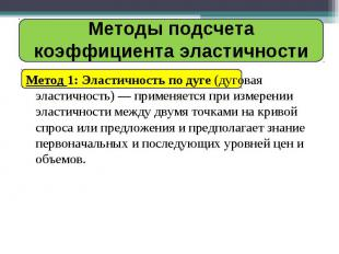 Методы подсчета коэффициента эластичности Метод 1: Эластичность по дуге(дуговая