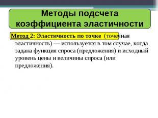 Методы подсчета коэффициента эластичности Метод 2: Эластичность по точке (точеч