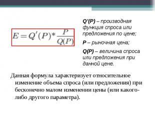 Q'(P) – производная функция спроса или предложения по цене;Р – рыночная цена;Q(P