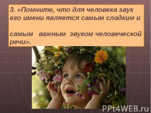 3. «Помните, что для человека звук его имени является самым сладким и самым важн