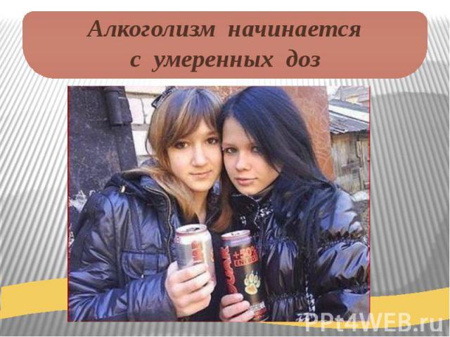 Алкоголизм начинаетсяс умеренных доз