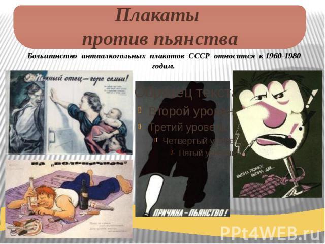 Плакаты против пьянства Большинство антиалкогольных плакатов СССР относится к 1960-1980 годам.