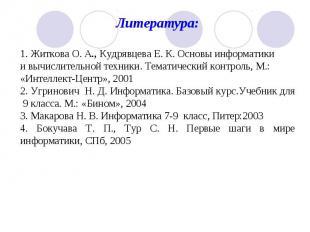 Литература:1. Житкова О. А., Кудрявцева Е. К. Основы информатикии вычислительной