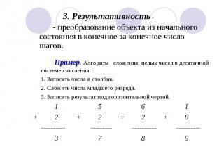 - преобразование объекта из начального состояния в конечное за конечное число ша