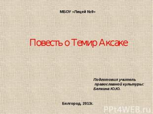 Повесть о Темир Аксаке МБОУ «Лицей №9» Подготовил учитель православной культуры: