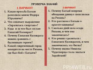 ПРОВЕРКА ЗНАНИЙ 1 ВАРИАНТКакая просьба Батыя разозлила князя Федора Юрьевича?Что