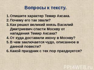 Опишите характер Темир Аксака.Почему его так звали?Как решил великий князь Васил