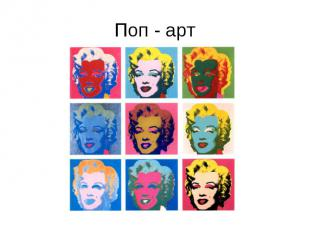Поп - арт