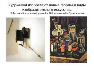 Художники изобретают новые формы и виды изобразительного искусства. В.Татлин «Ко