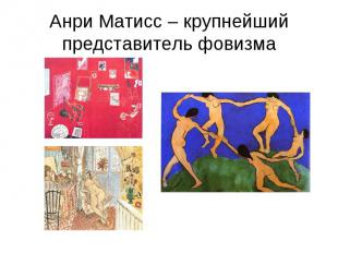 Анри Матисс – крупнейший представитель фовизма