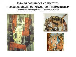 Кубизм попытался совместить профессиональное искусство и примитивизм Основополож