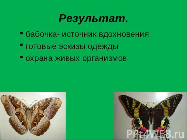 Результат. бабочка- источник вдохновения готовые эскизы одежды охрана живых организмов