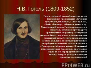 Н.В. Гоголь (1809-1852) Гоголь - великий русский писатель, автор бессмертных про