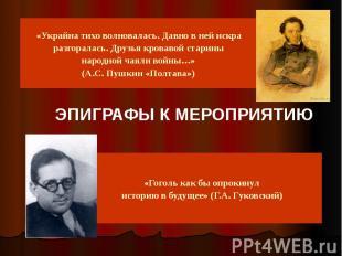 «Украйна тихо волновалась. Давно в ней искра разгоралась. Друзья кровавой старин