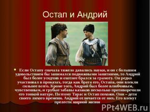 Остап и Андрий Если Остапу сначала тяжело давались науки, и он с большим удоволь