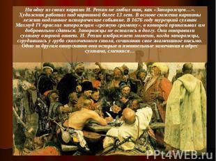 Ни одну из своих картин И. Репин не любил так, как «Запорожцев…». Художник работ