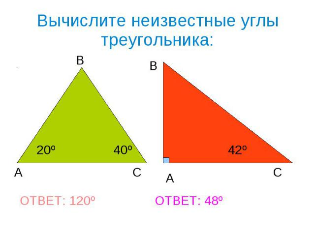 Вычислите неизвестные углы треугольника: ОТВЕТ: 120º ОТВЕТ: 48º