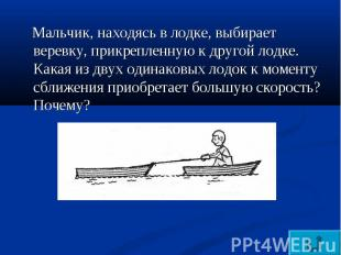 Мальчик, находясь в лодке, выбирает веревку, прикрепленную к другой лодке. Какая