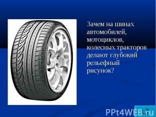 Зачем на шинах автомобилей, мотоциклов, колесных тракторов делают глубокий релье