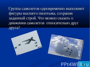 Группа самолетов одновременно выполняет фигуры высшего пилотажа, сохраняя заданн