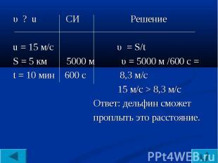 υ ? u CИ Решениеu = 15 м/c υ = S/tS = 5 км 5000 м υ = 5000 м /600 с =t = 10 мин