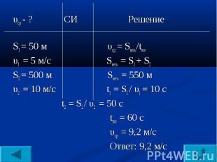 υср - ? СИ РешениеS1 = 50 м υср = Sвесь/tвсеυ1 = 5 м/с Sвесь = S1 + S2 S2 = 500