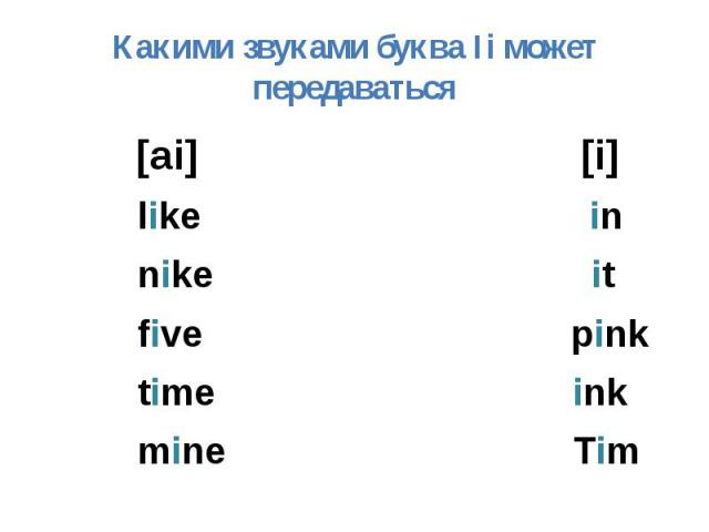 Какими звуками буква Ii может передаваться [ai] [i] like in nike it five pink time ink mine Tim