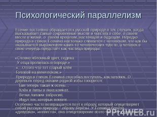 Психологический параллелизм Есенин постоянно обращается к русской природе в тех