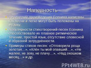 Напевность Лирические произведения Есенина написаны как песни и легко могут быть