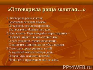 1 Отговорила роща золотая Берёзовым весёлым языком, И журавли, печально пролетая