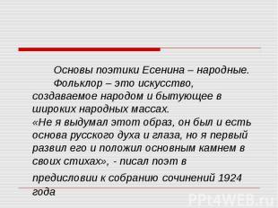 Основы поэтики Есенина – народные. Фольклор – это искусство, создаваемое народом