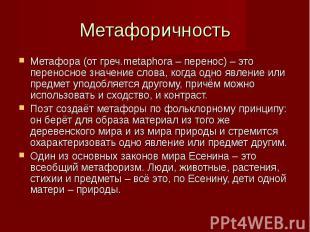 Метафора (от греч.metaphora – перенос) – это переносное значение слова, когда од