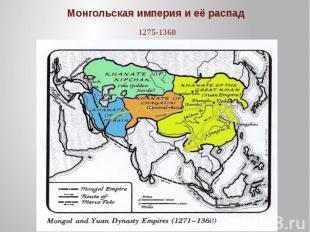 Монгольская империя и её распад1275-1368