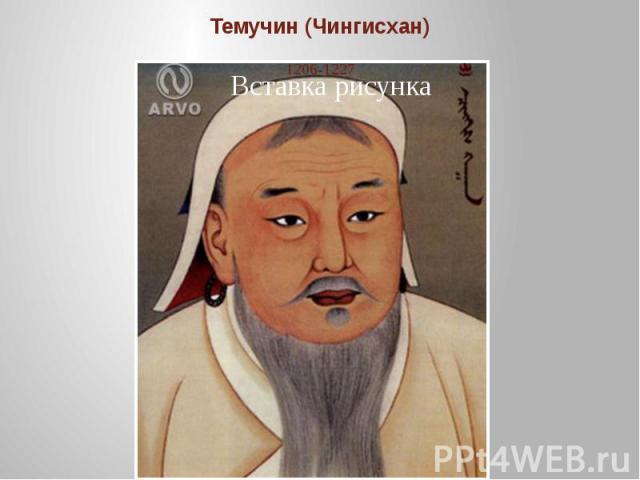 Темучин (Чингисхан)1206-1227