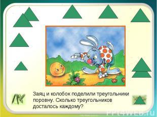 Заяц и колобок поделили треугольники поровну. Сколько треугольников досталось ка