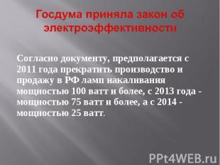 Госдума приняла закон об электроэффективности Согласно документу, предполагается