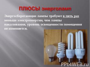 ПЛЮСЫ энерголамп Энергосберегающие лампы требуют в пять раз меньше электроэнерги