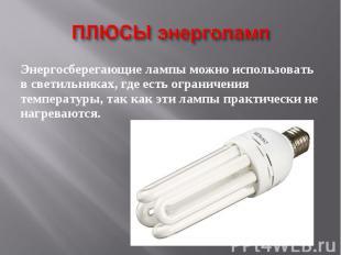 ПЛЮСЫ энерголамп Энергосберегающие лампы можно использовать в светильниках, где