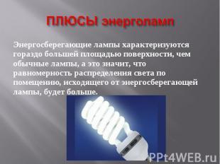 Энергосберегающие лампы характеризуются гораздо большей площадью поверхности, че