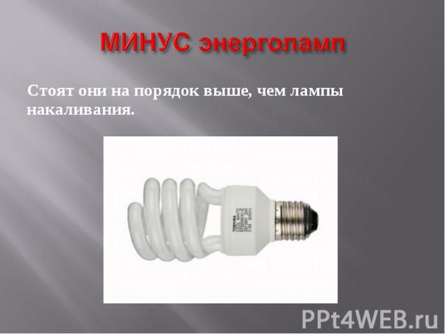 МИНУС энерголамп Стоят они на порядок выше, чем лампы накаливания.